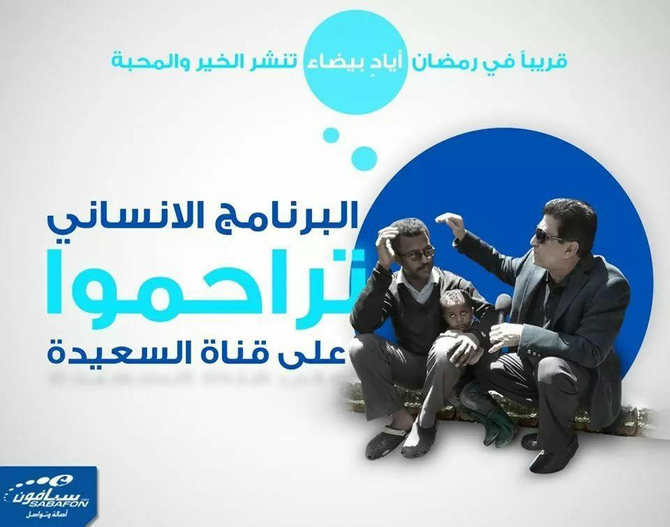 قريبا في رمضان أياد بيضاء تنشر الخير والمحبة البرنامج الإنساني تراحموا على قناة السعيدة رمضان تراحموا ابقى في البيت التصدي Poster Movies Movie Posters