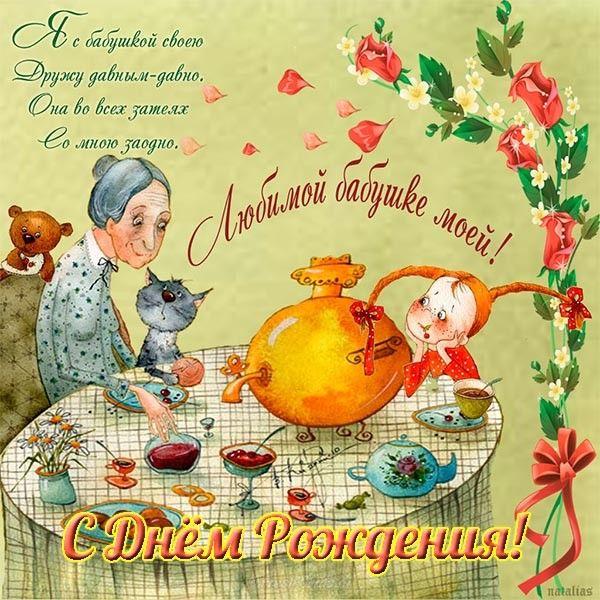 Картинки по запросу открытки к Дню Рождения бабушке