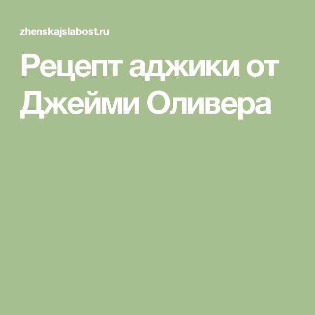 рецепт аджики от оливера