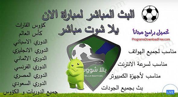 تحميل تطبيق يلا شوت مشاهدة مباريات اليوم Yalla Shoot 2019 للجوال الاندرويد تحميل برامج مجانية Android