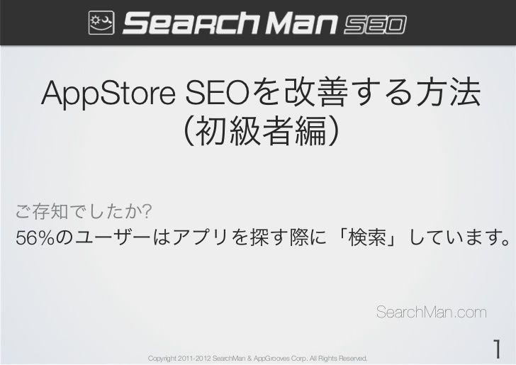 appstore-seo-13848208 by SearchMan.com via Slideshare