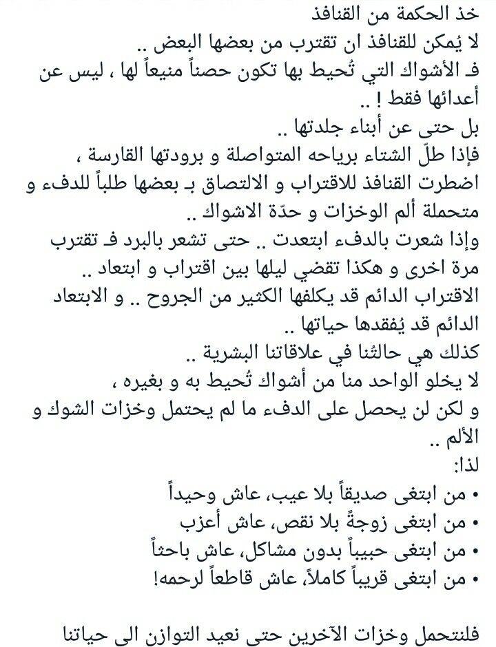 Pin By Abdalrhman Haidar On كلام من دهب Beautiful Words Words Reflection
