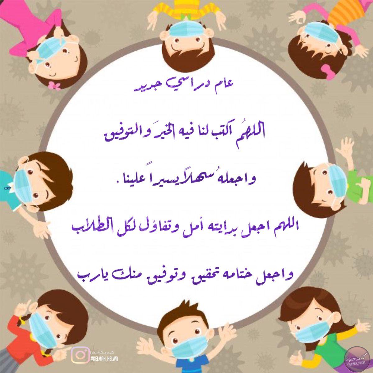كل يوم كلمة حلوة Kelmah Helwa Instagram Photos And Videos Instagram Instagram Photo Photo And Video