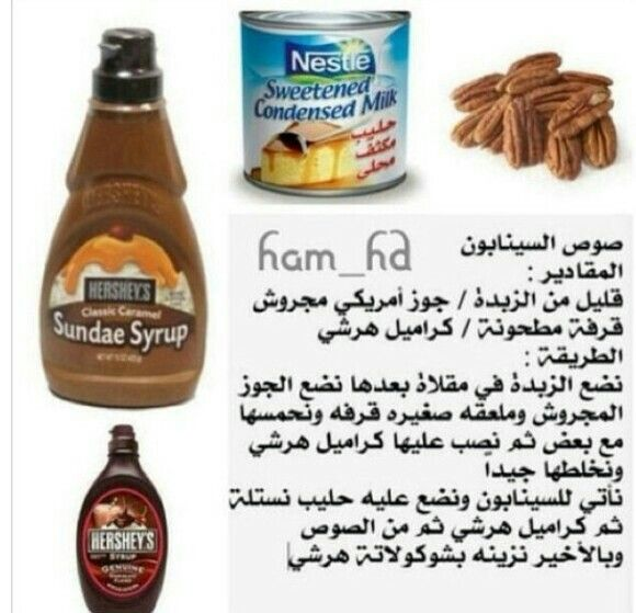 صوص السينابون Food And Drink Food Recipies Food Receipes