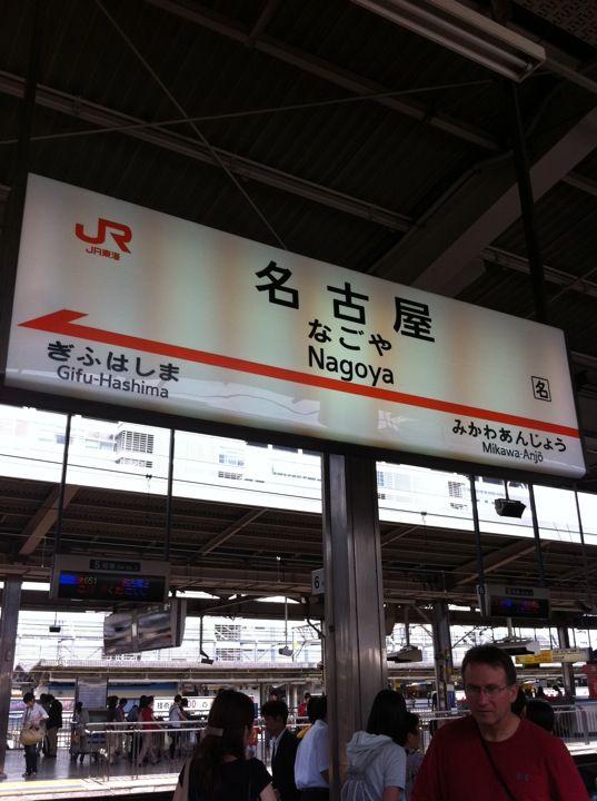 名古屋駅 (Nagoya Sta.) en 名古屋, 愛知
