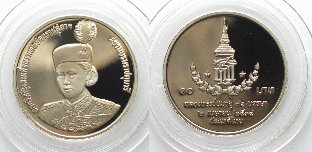 1991 Thailand Thailand 10 Baht 1991 36th Birthday Princess