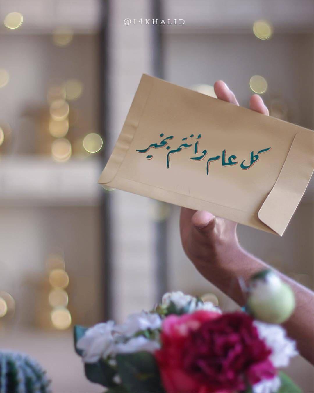 ونبدأ صور العيد كل عام وأنتم ومن تحبون بخير مقدما الأولوية في النشر لصور العيد ㅤ ㅤ By I4khalid ㅤ 1 لترشيحه Eid Cards Eid Greetings Ramadan Decorations