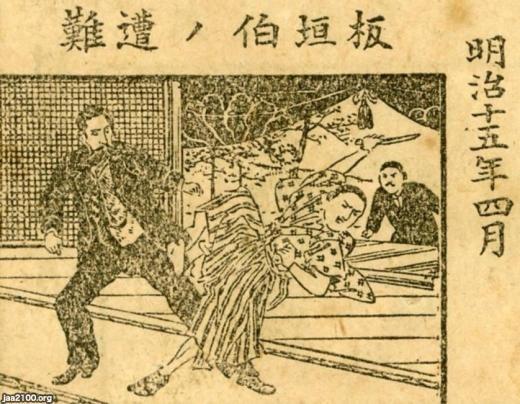 1882年】岐阜県(明治15年)▷板垣退助が襲撃される(岐阜事件 ...