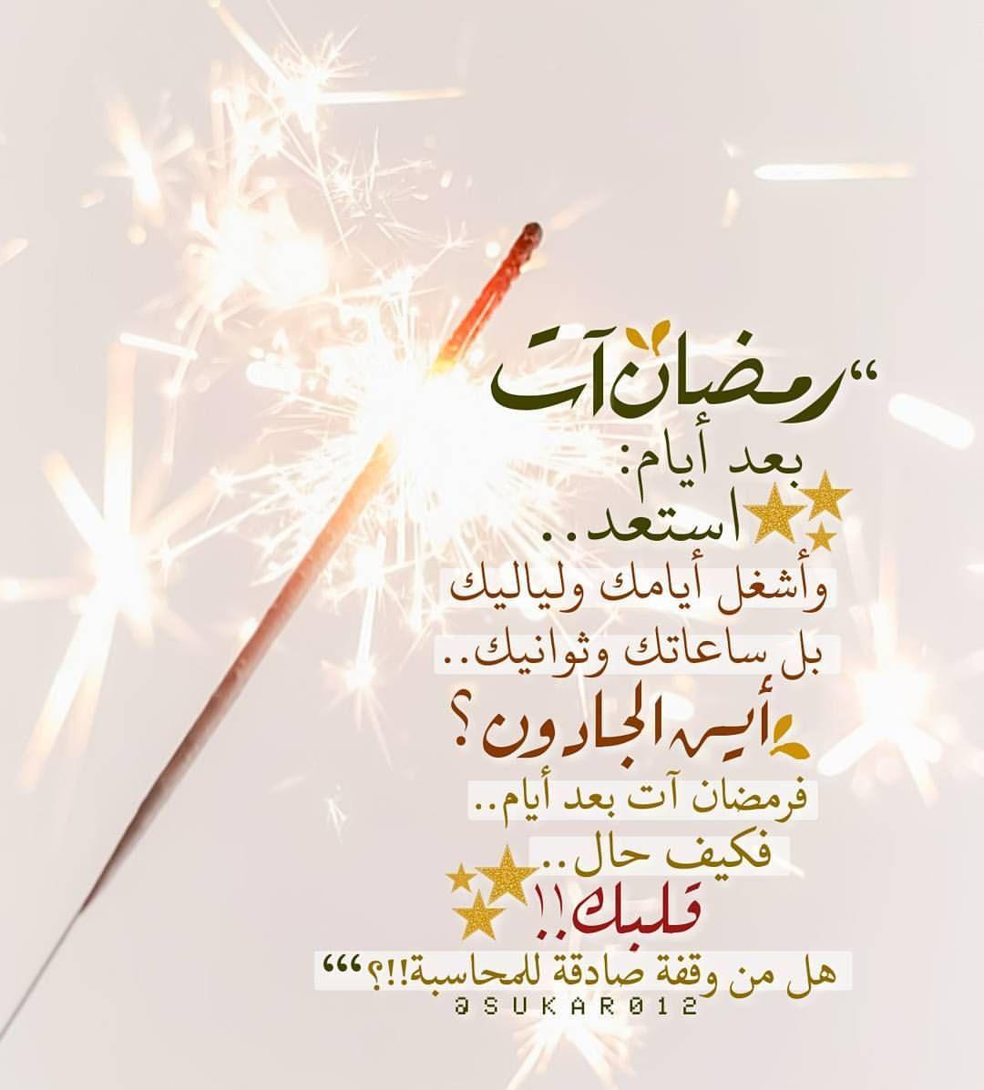 رمضان آت بعد أيام استعد وأشغل أيامك ولياليك بل ساعاتك وثوانيك أين الجادون فرمضان آت بعد أيام فكيف حال قلبك هل من وقفة صادقة Ramadan Ramadan Kareem Allah