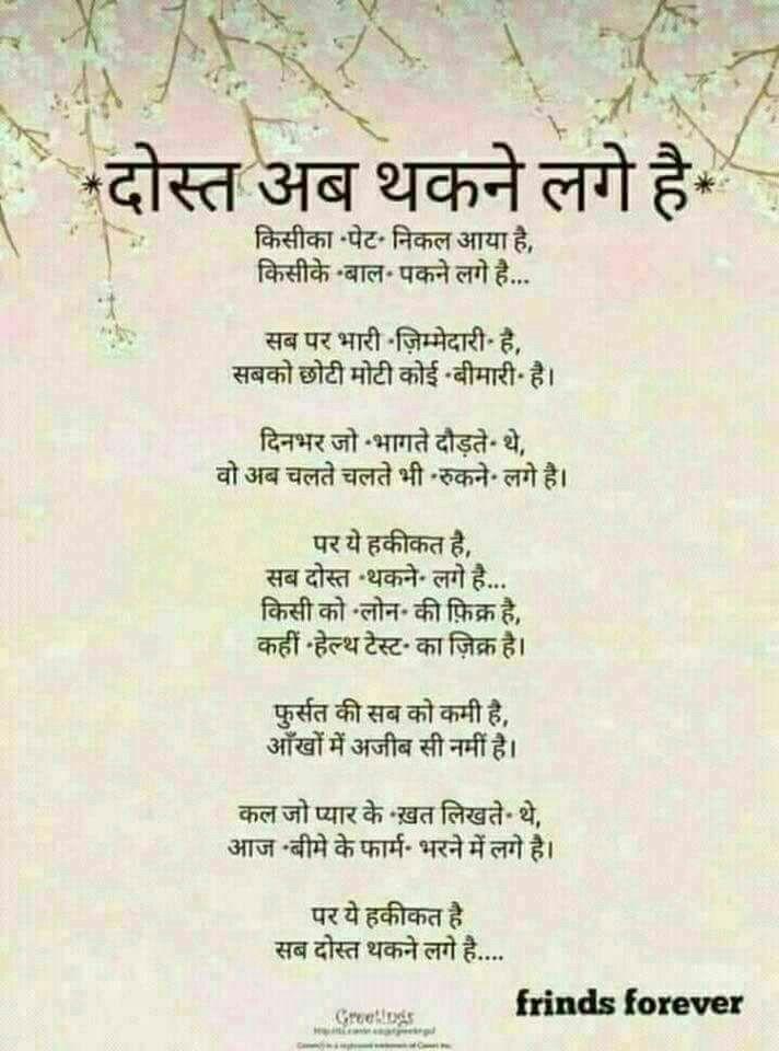 #hindi poem #Nirala | Poems, Hindi