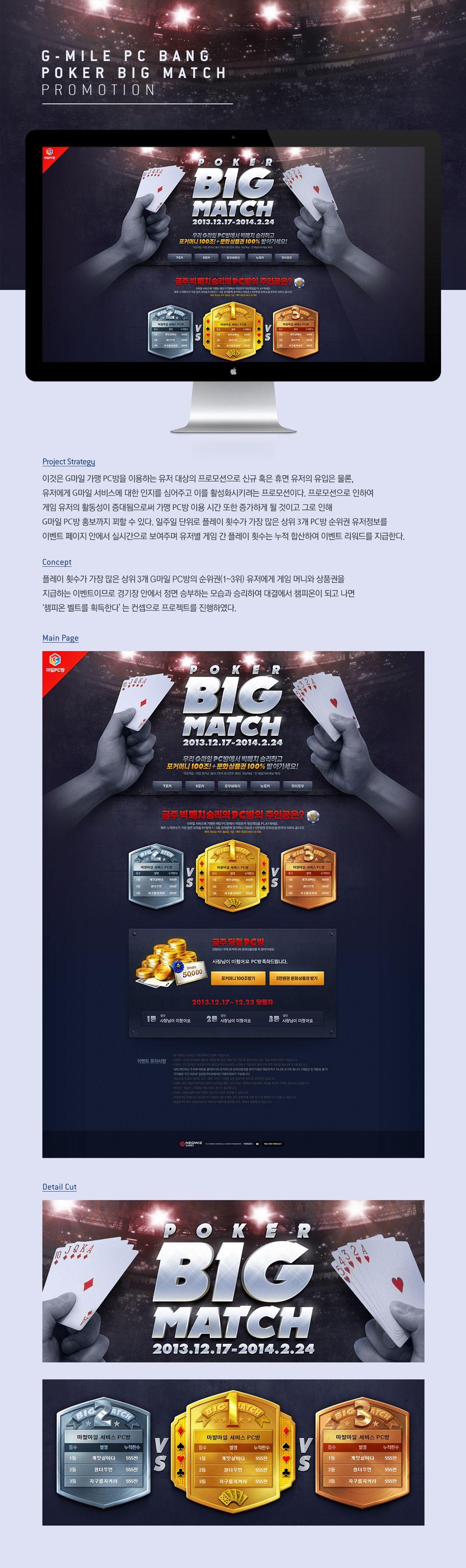 Poker BIG MATCH Pro...小频采集到棋牌(1450图)_花瓣 Event promotion
