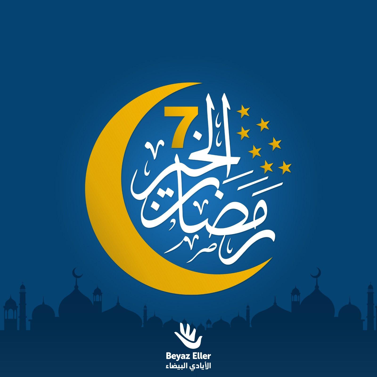 رمضان الخير في سوريا وتركيا Calligraphy Arabic Calligraphy