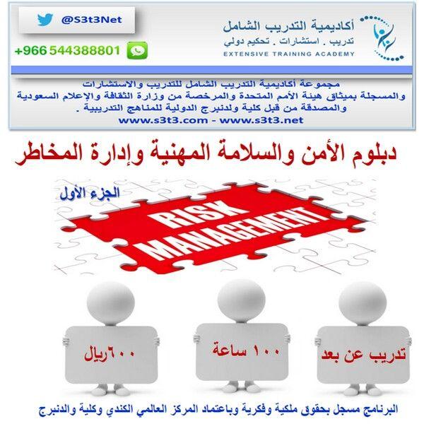 دورات تدريب تطوير مدربين السعودية الرياض طلبات تنميه مهارات اعلان إعلانات تعليم فنون دبي قيادة تغيير سياحه مغامر Training Academy Icu Academy