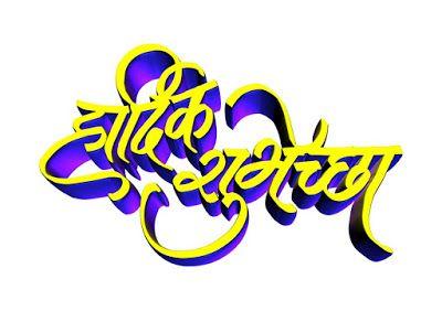 Marathi Text Hardik Shubhechha | Abhinandan, Welcome ... Vadhdivas Chya Hardik Shubhechha
