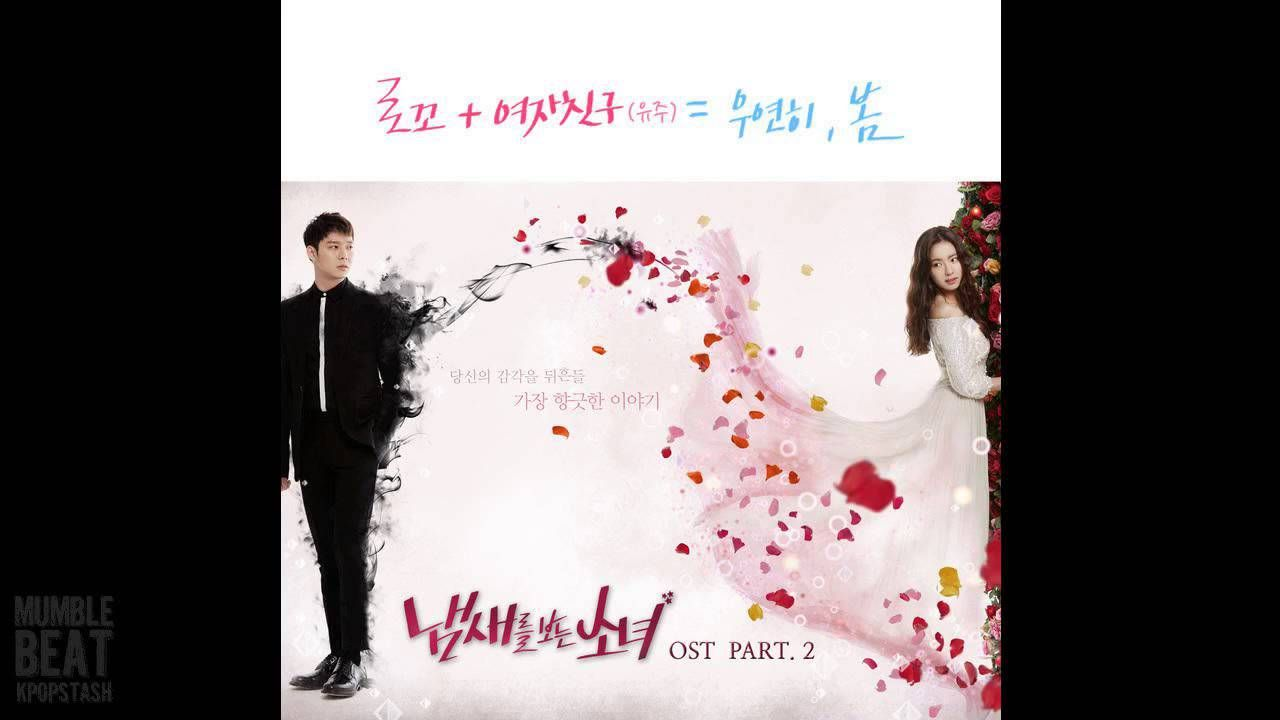 Loco (로꼬), Yuju (유주) [GFRIEND] - 우연히 봄 [Sensory Couple OST Part.2] - Ost, All tv, Youtube - 웹