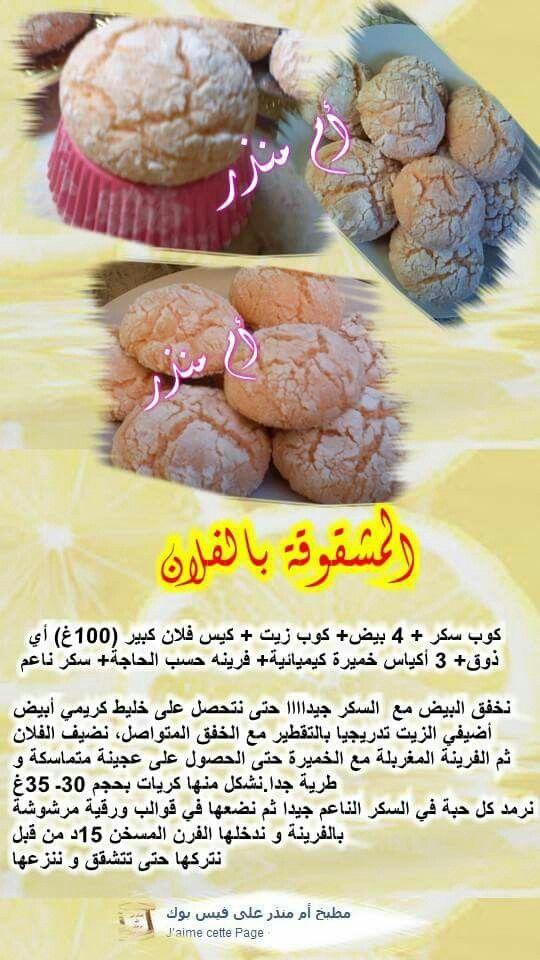 المشقوقة بالفلان Arabic Food Cooking Recipes Food And Drink