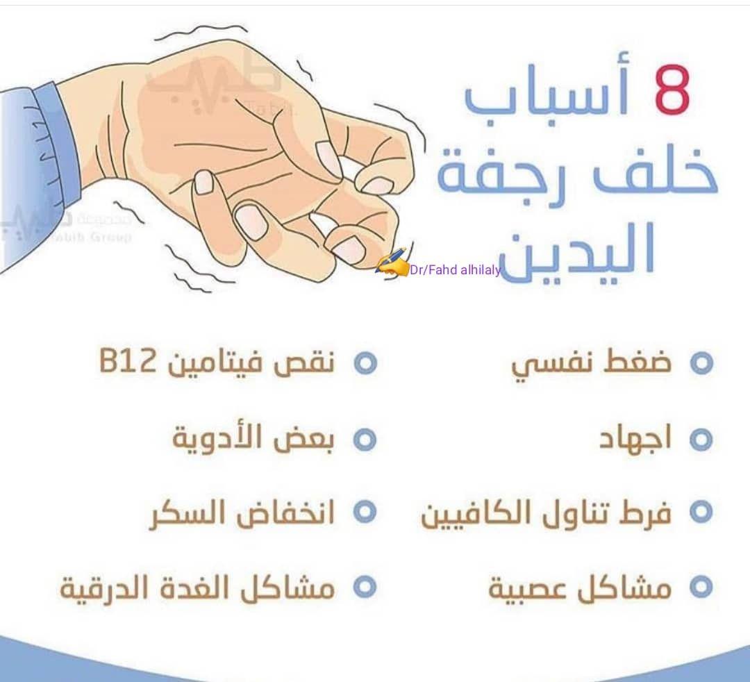 اللهم انت المشافي المعافي Health Advice Body Health Health