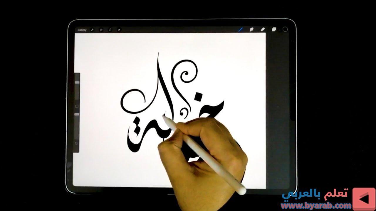 تصميم مخطوطة خولة بالخط الديواني أيباد برو بروكريت فرش الخط العربي Calligraphy Art Projects To Try Projects