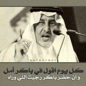 خالد الفيصل Arabic Quotes Arabic Poetry Arabian Art