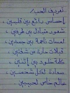 تعريف الحب جريدة غزل وحنين Arabic Poetry Love Messages Book Quotes