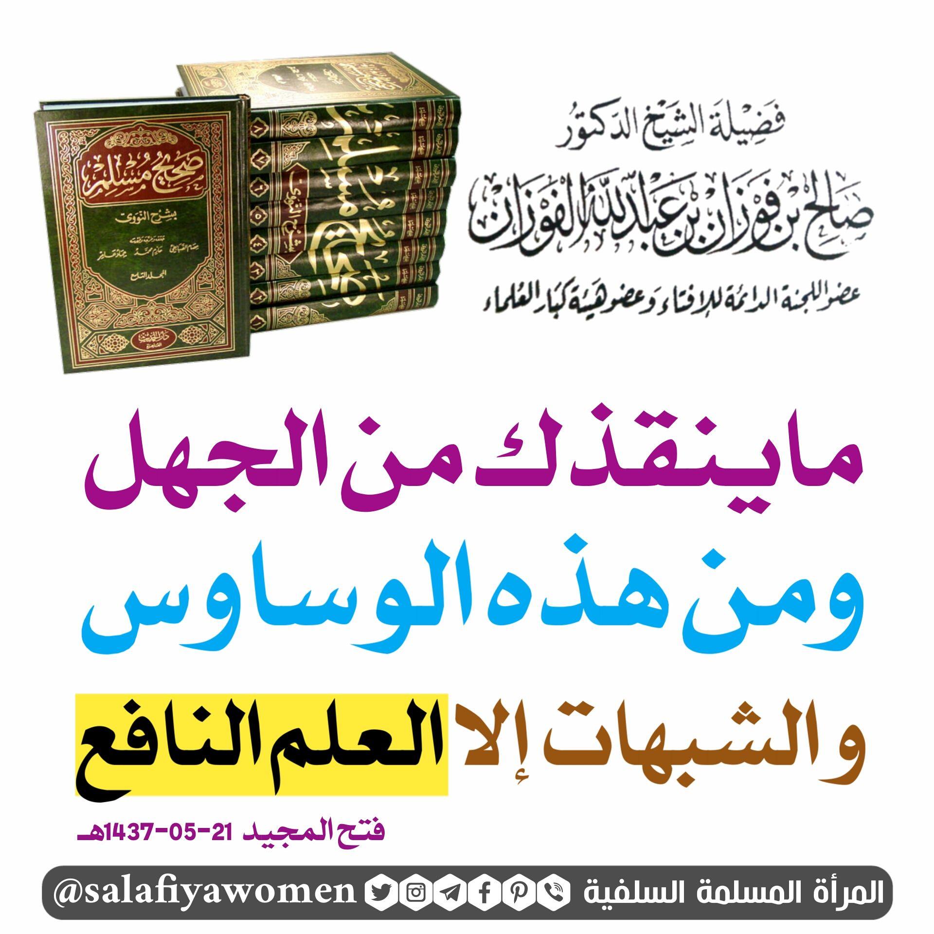 Pin By المرأة المسلمة On أقوال العلماء Arabic Calligraphy Calligraphy