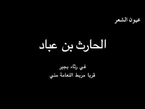 الحارث بن عباد في رثاء ابنه بجير بصوت فالح القضاع Arabe Calligraphy