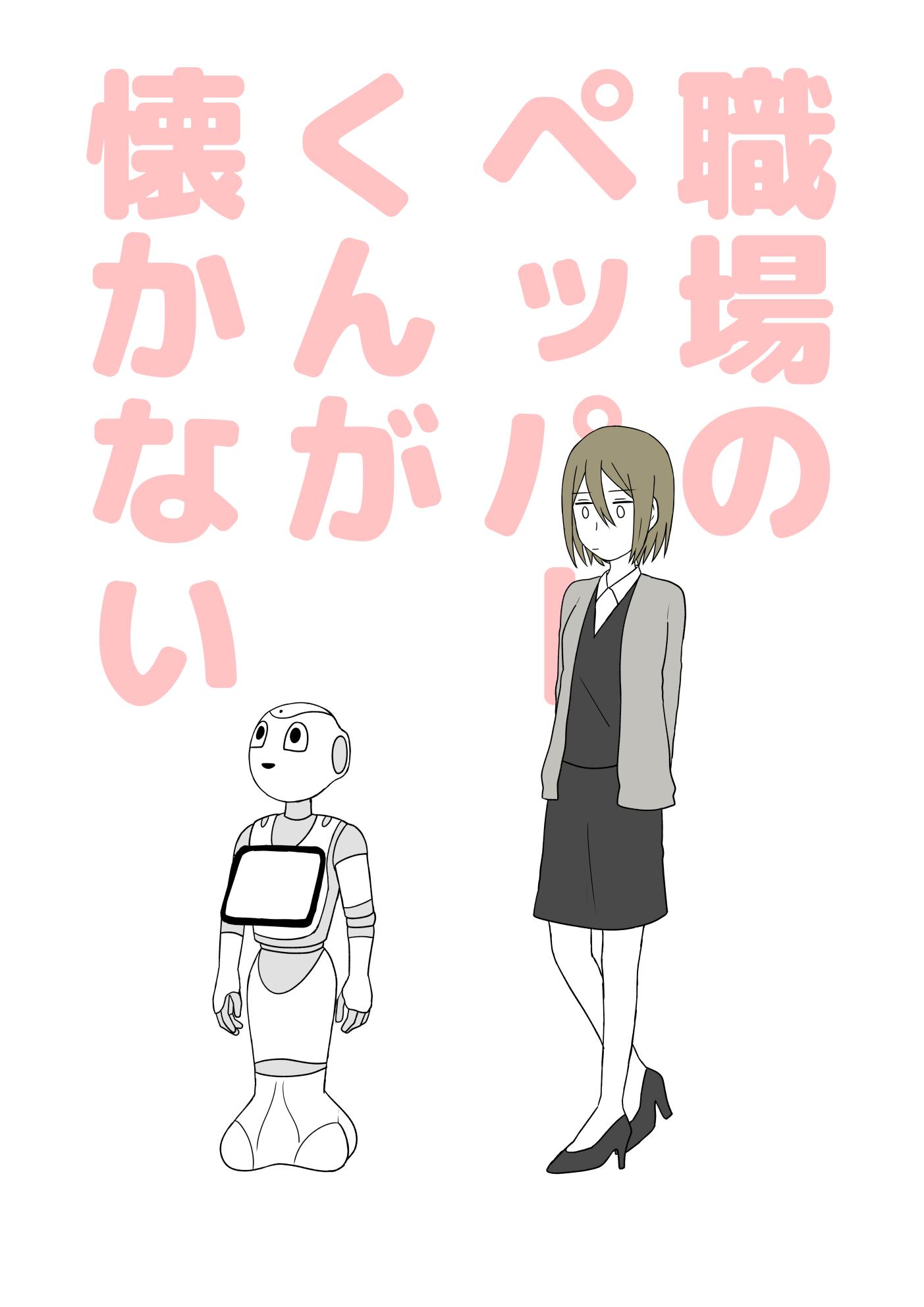 22 職場のペッパーくんが懐かない Anime, Memes, Gallery