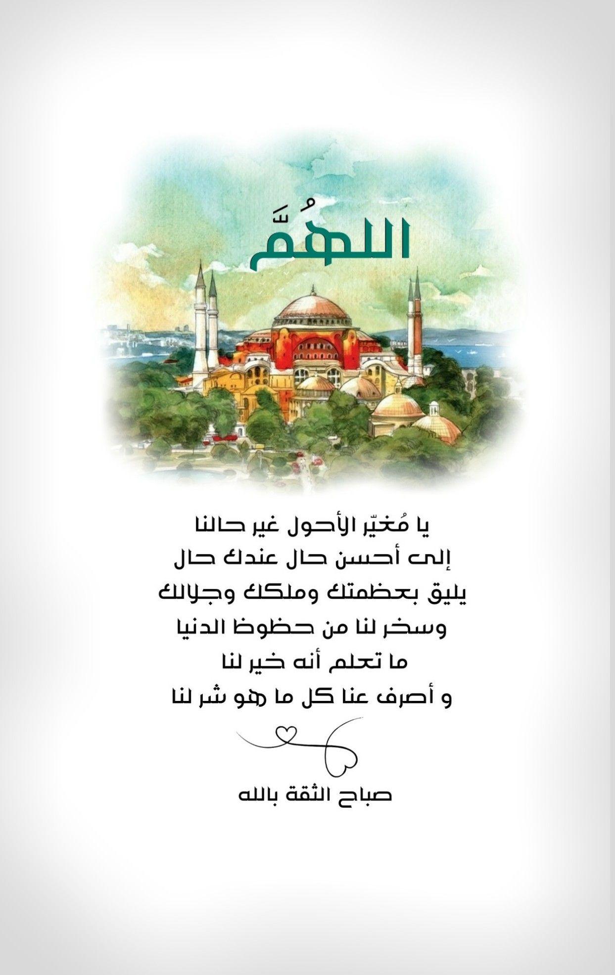 الله م يا م غي ر الأحول غير حالنا إلى أحسن حال عندك حال يليق بعظمتك وملكك وجلالك وسخر لن Good Morning Arabic Good Morning Messages Good Morning Greetings
