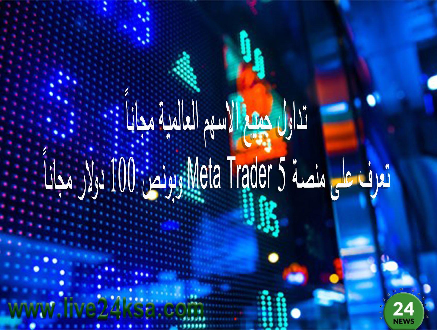 تداول جميع الاسهم العالمية مجانا تعرف على منصة Meta Trader 5 وبونص 100 دولار مجانا Neon Signs Meta