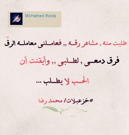 الحب لا يطـلب Arabic Calligraphy Reda Calligraphy