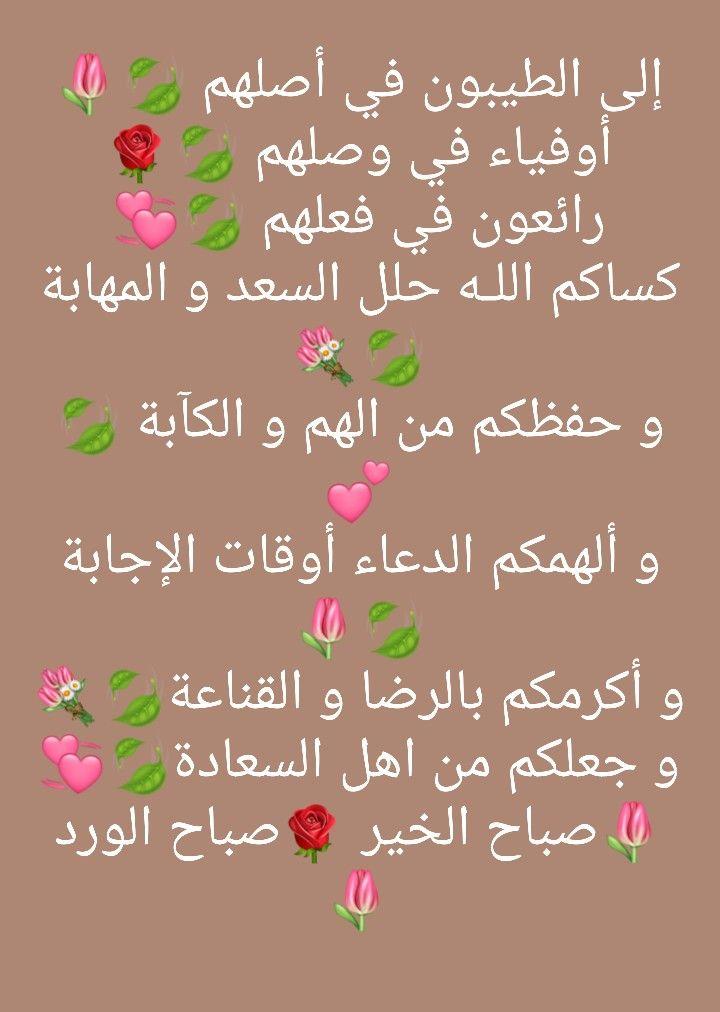 Pin By Hoda Elleithy On الكلمة الطيبة Good Morning Arabic Sunday Morning Quotes Friday Pictures