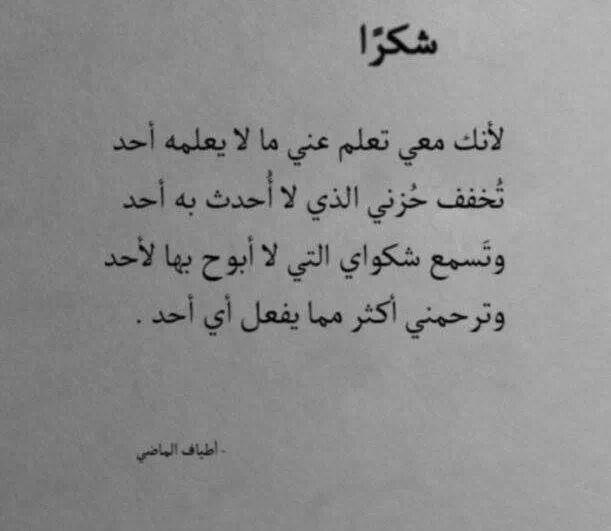 Pin By الحدائق الزجاجية Terrariums On عربي Arabic Islamic Quotes Words Quotes Arabic Quotes