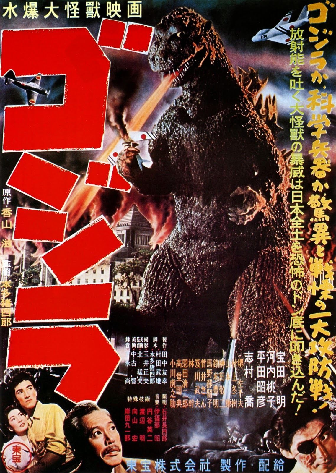 Framed Retro Movie Poster Japanese Gojira A K A Godzilla 1954 Replica Print Ebay Home Garden Japanese Movie Poster Horror Movie Posters Japanese Poster