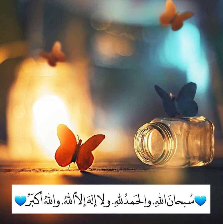 Pin By ليدي On Duea دعاء Islamic Pictures Islam Shahada