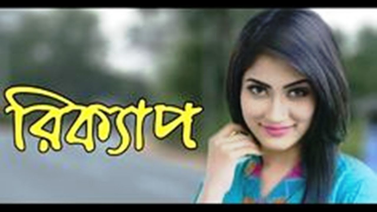 New Bangla Natok Recap Ft Mehjabin & Irfan 2017 [Full HD