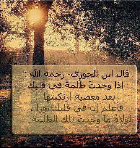قال ابن الجوزي رحمه الله Arabic Quotes Quotes Novelty Sign
