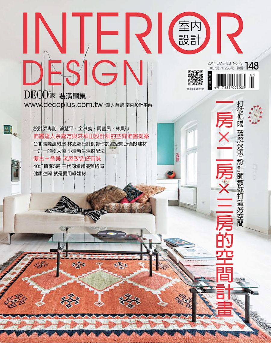 top 100 interior design magazines that you should read part