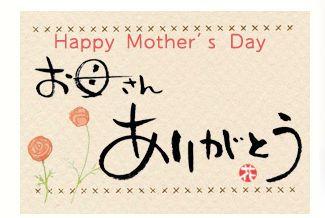 母の日 無料の手作りプレゼントのメッセージカード 集めてみた 母の日 メッセージカード 母の日メッセージ 母の日 デザイン