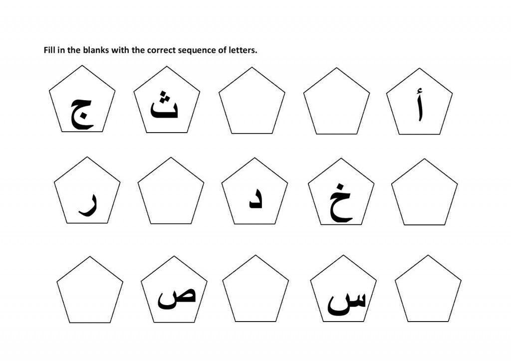 arabic alphabets worksheets | أوراق عمل | Alphabet worksheets ...