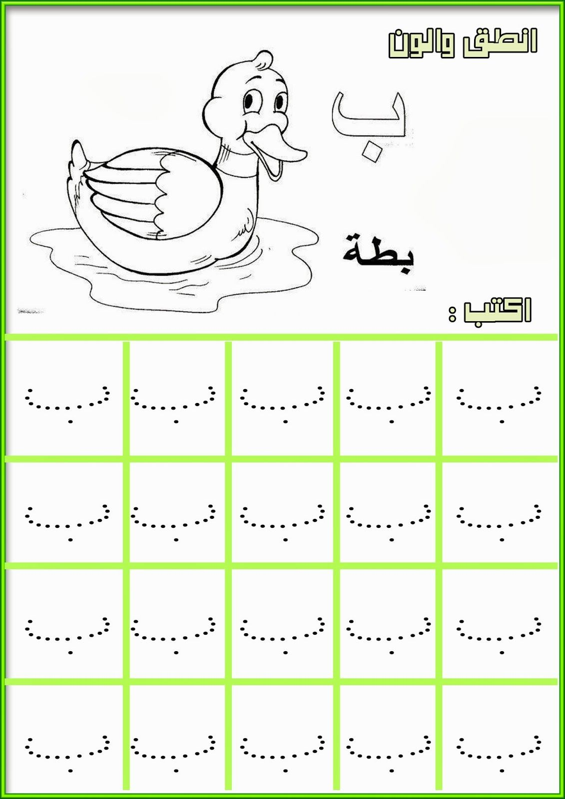 Pin by Layla Mohammad on تعليم الحروف | Pinterest | Arabic alphabet ...