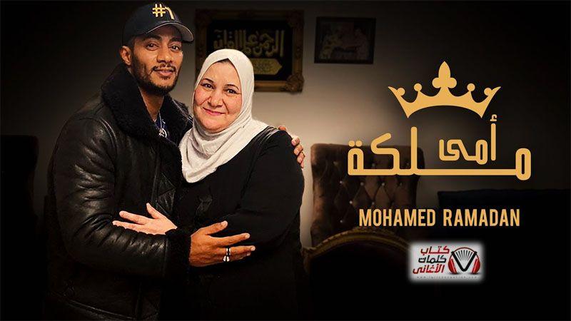 كلمات اغنية امي ملكة محمد رمضان Movies Movie Posters