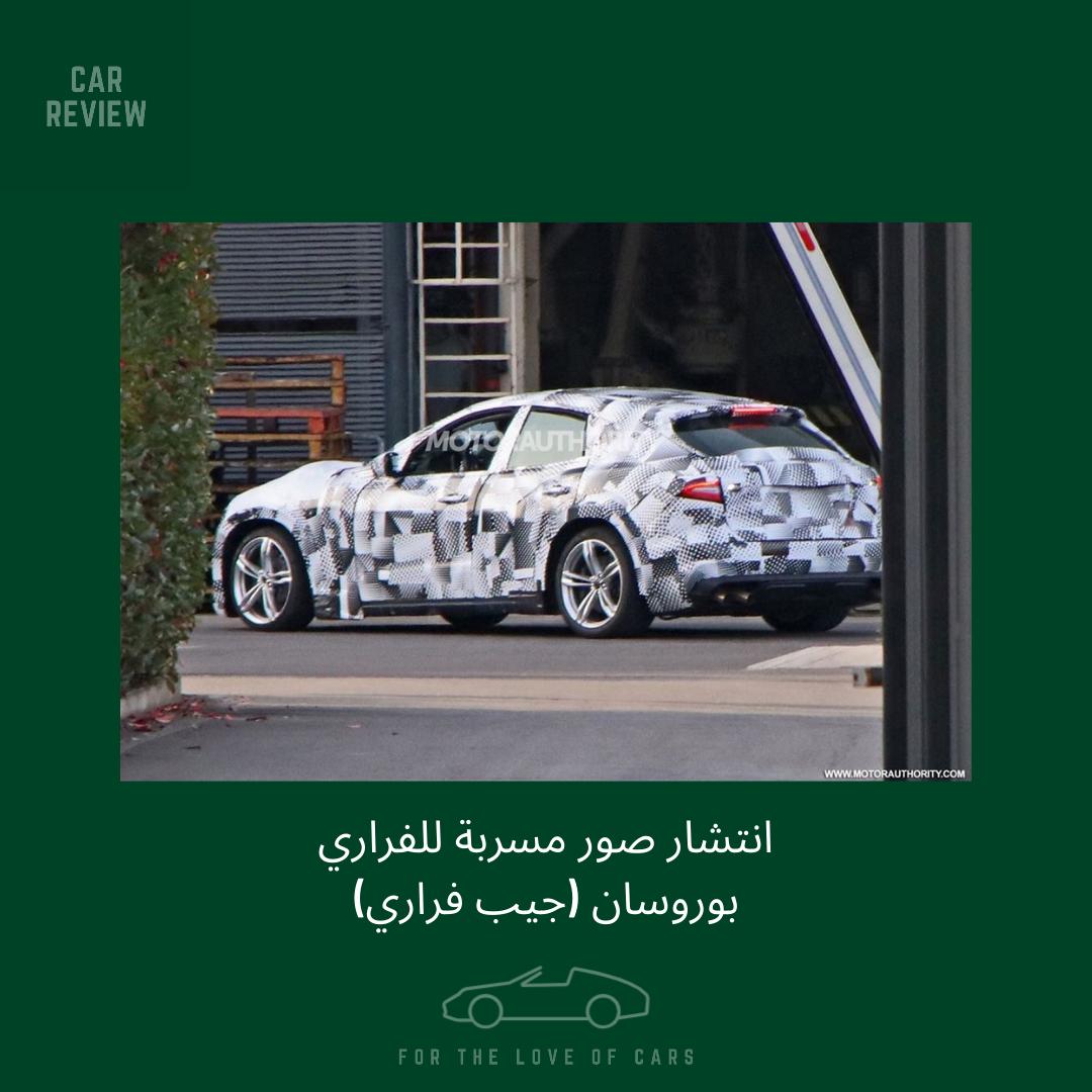 انتشرت مؤخرا صور لسيارة فراري الجديدة بوروسانغ ذات الدفع الرباعي و تعتبر السيارة من فئة سيارات الدفع الرباعي الفارهة جدا و الرياضية س Car Instagram Car Review