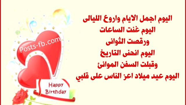 رسائل وصور مكتوب عليها ميلاد سعيد 3dlat Net 25 16 0929 Belle Birthday Happy Birthday Mothers Day Crafts