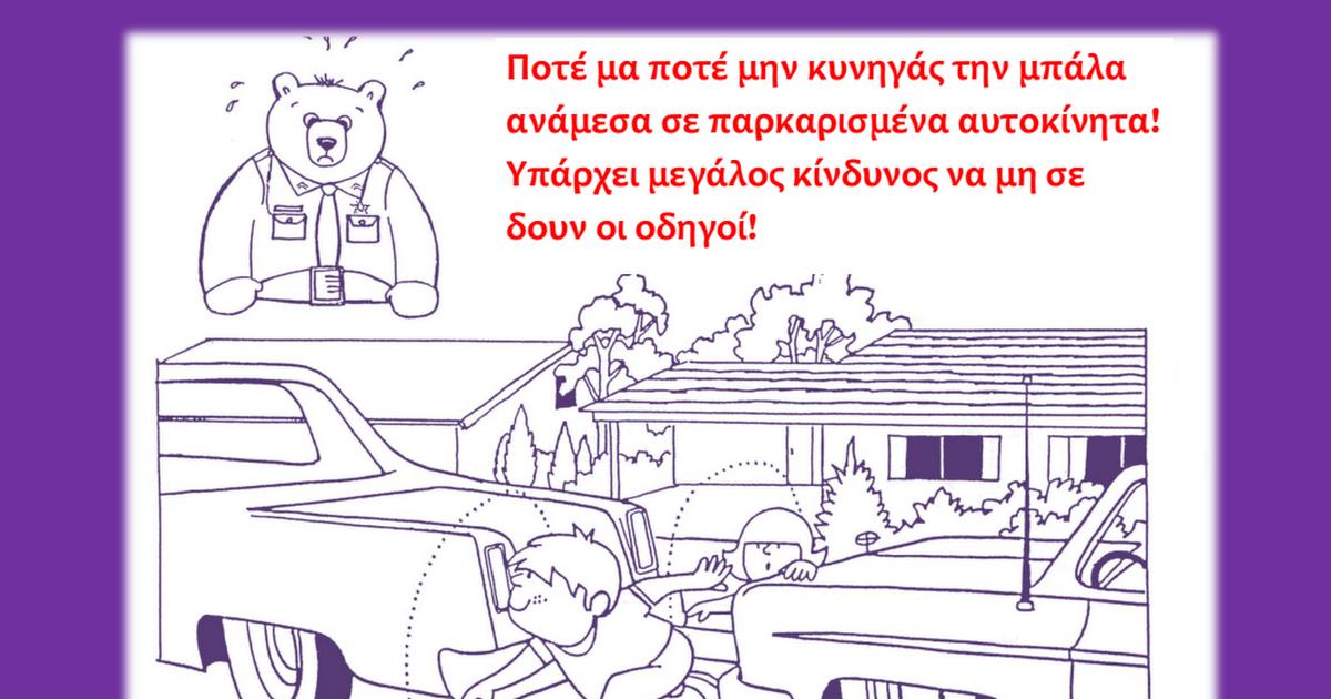 ΠΑΙΧΝΙΔΙ ΣΤΟ ΔΡΟΜΟ.pdf Παιχνίδια