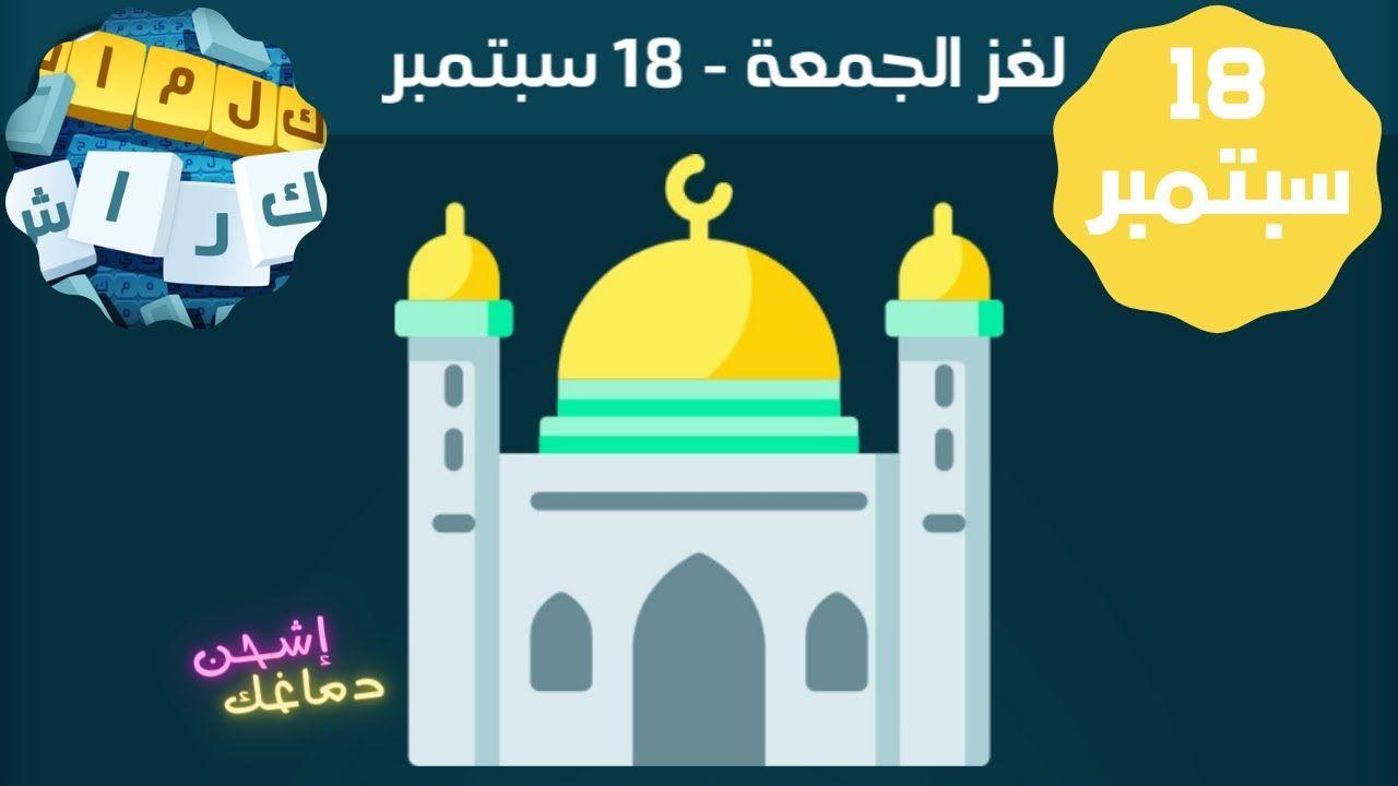 حل لغز الجمعة 18 سبتمبر لغز الصلاة فى المسجد كلمات كراش اللغز اليومى 18th 20th