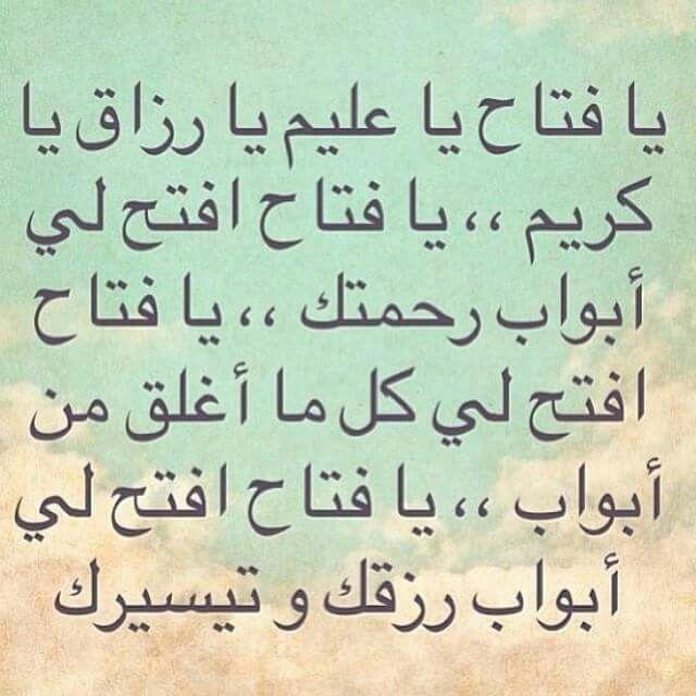 يافتاح ياعليم يا رزاق يا كريم Quran Quotes Love Quran Quotes Islamic Quotes