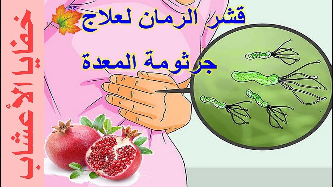 قشر الرمان يقضي علي جرثومة المعدة Youtube