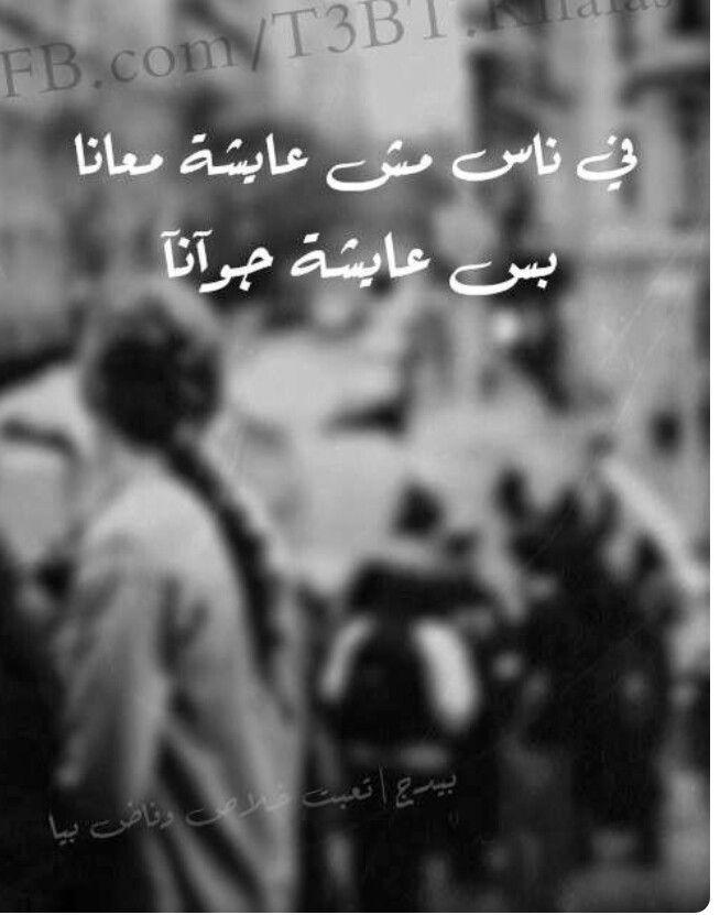 وانت عايش مش بس جواي انت بدمي وقلبي والنفس اللي بتنفسو وعايشي كرمالووو Cool Words Arabic Quotes Quotes
