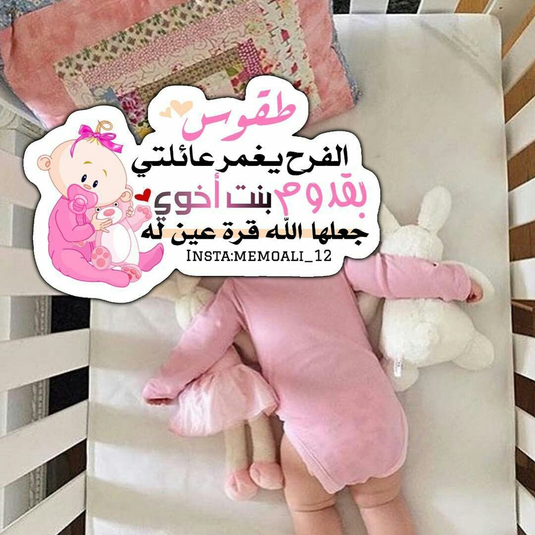 Pin By Athari Hasan On صور معاني Cute Baby Boy Outfits Cute Little Baby New Baby Products