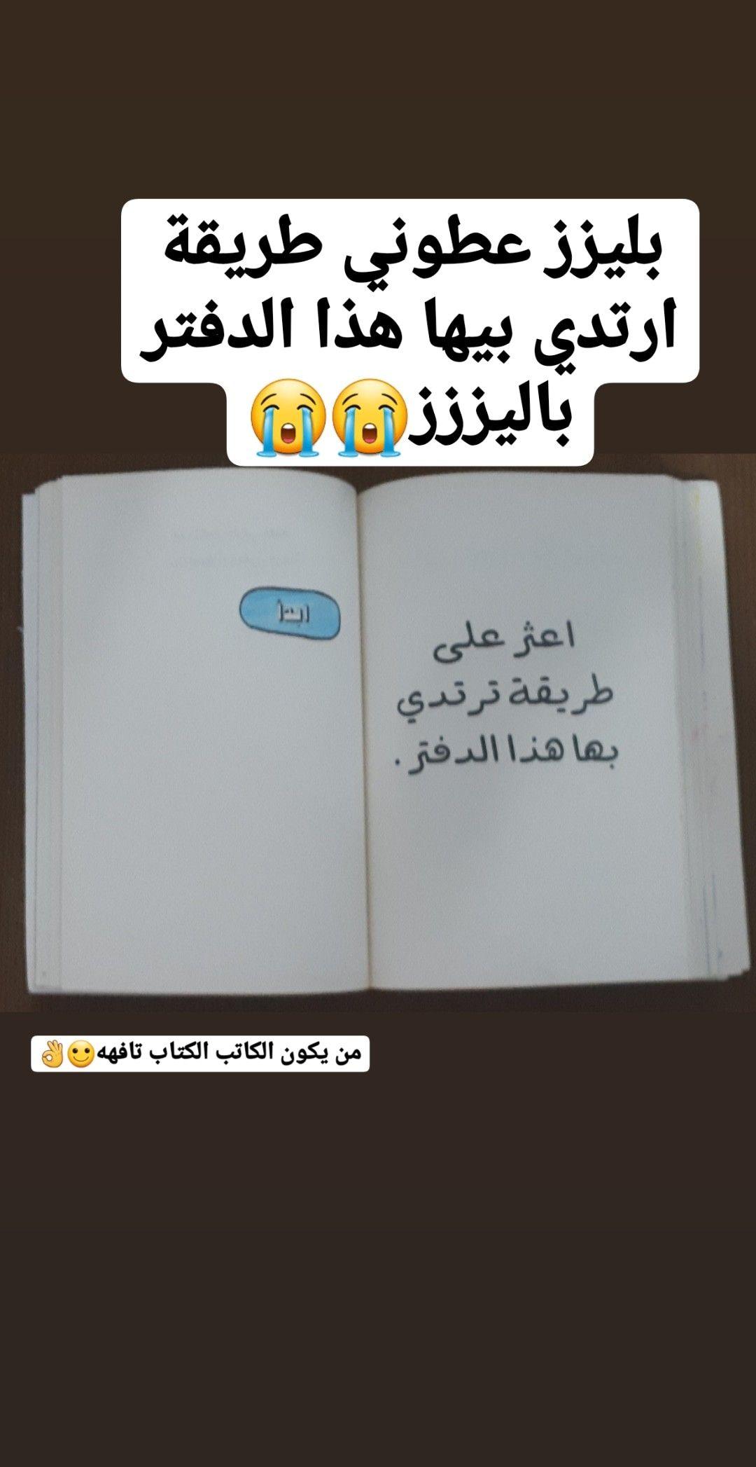 من اتلف دفتر اليوميات هذا Funny Art Quran Quotes Cards Against Humanity
